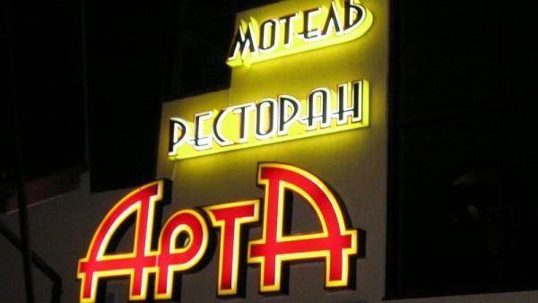 http://www.arta.org.ua/media/k2/items/cache/fbb4b6a86e716d470f9aaf0dffc43cd5_XS.jpg